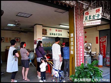 安平劉記韭菜盒子-2.jpg