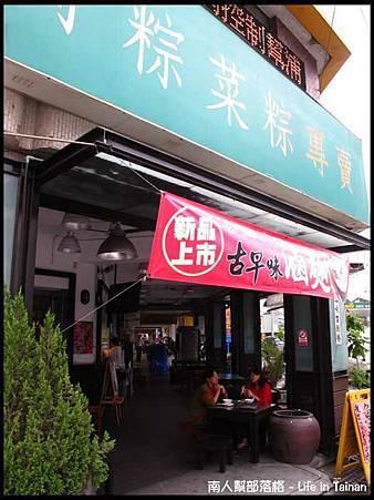 劉家菜粽肉粽-03.jpg