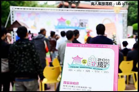 台南購物節開幕-4.jpg