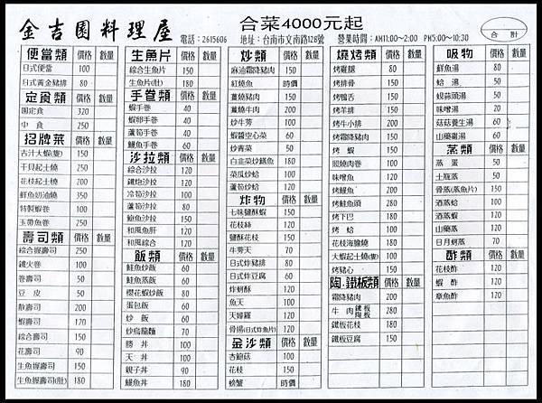 金吉園料理屋-菜單.jpg