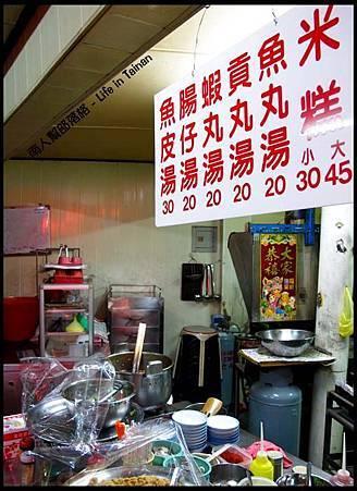 台南公園路米糕2.jpg