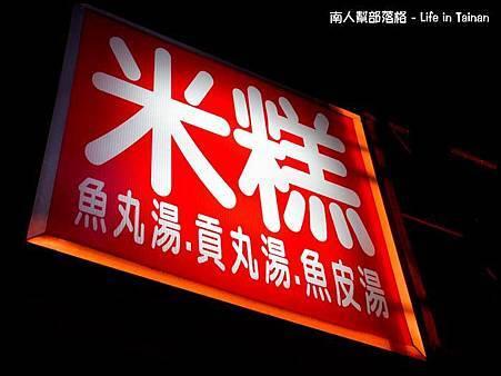 台南公園路米糕4.jpg