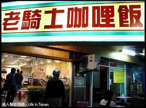 老騎士咖哩飯-02.jpg
