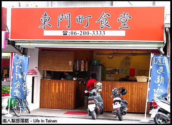 東門町食堂-01.jpg