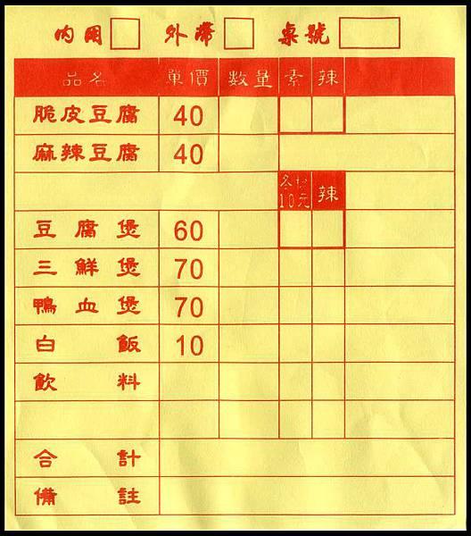 天香臭豆腐-菜單 (2).jpg