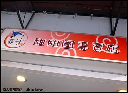 亞米甜甜圈2.jpg