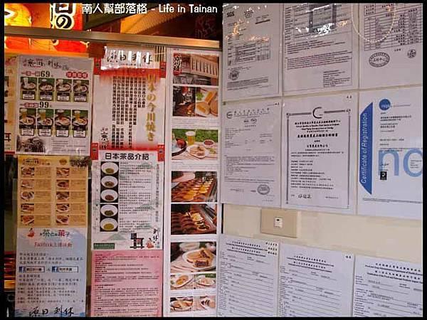 源日京川燒-食材原料認證