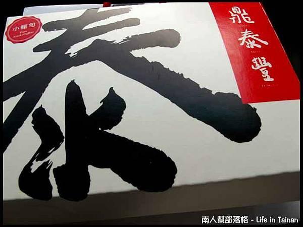 台中大遠百-鼎泰豐