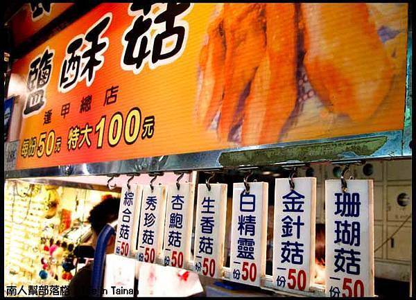 逢甲夜市-鹹酥菇01