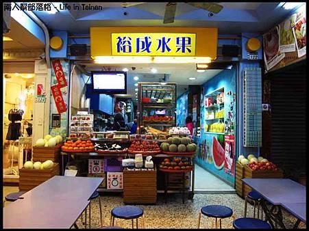 裕成水果店-03