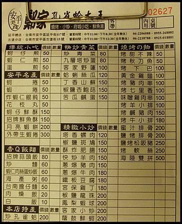 鄭家孔雀蛤大王-菜單