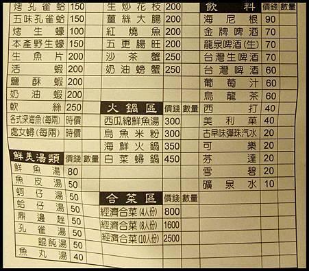 鄭家孔雀蛤大王-菜單01