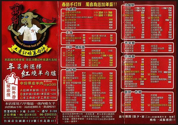 台南碳烤羊排火鍋‧萬香-菜單01