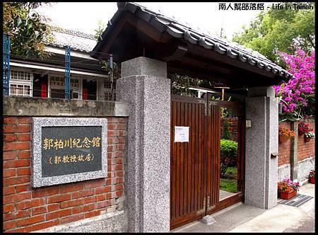 郭柏川紀念館-0