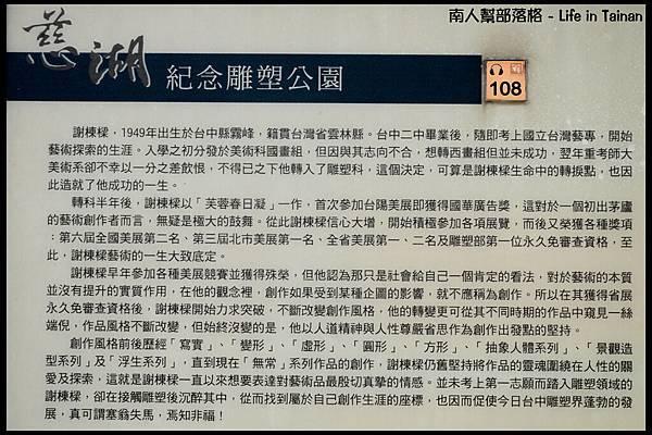 02.慈湖紀念雕塑公園-01