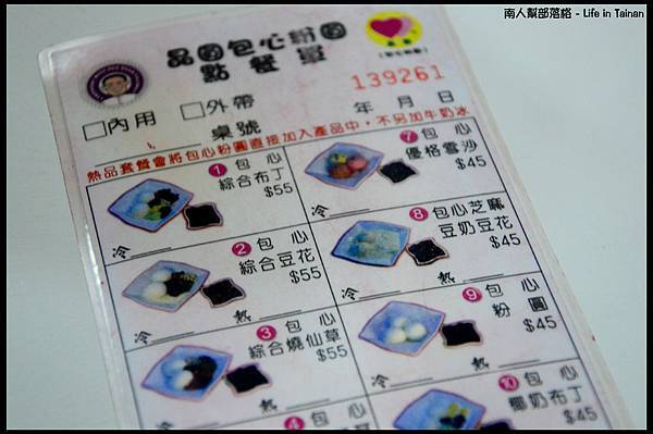 07.晶圓包心粉圓-03
