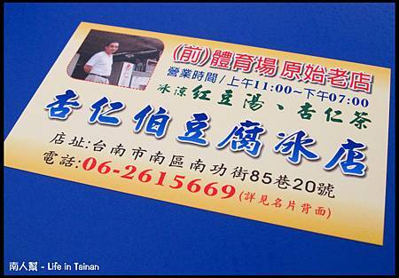 杏仁伯豆腐冰店-02