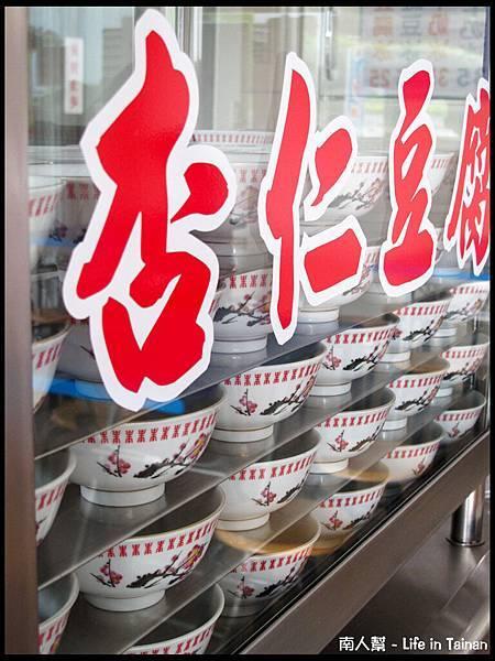 杏仁伯豆腐冰店-04