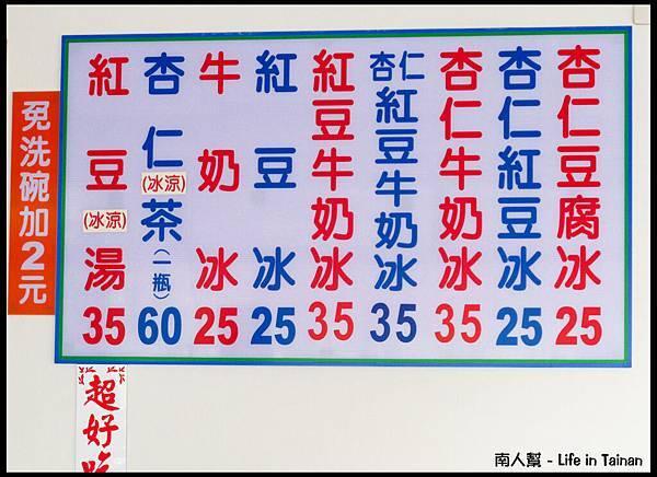 杏仁伯豆腐冰店-10