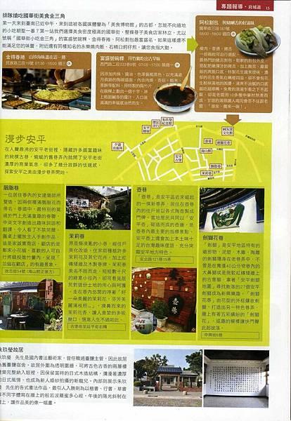 和欣客運期刊第29期-03