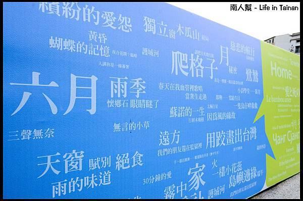 台灣文學館前-008