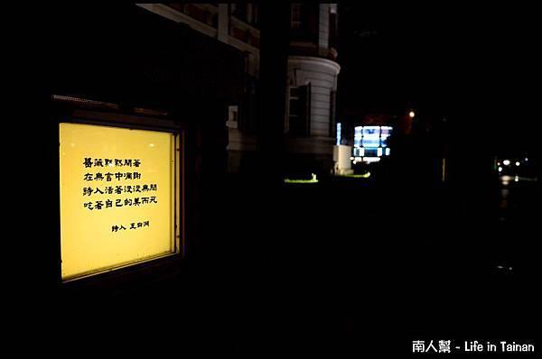 台灣文學館前-020