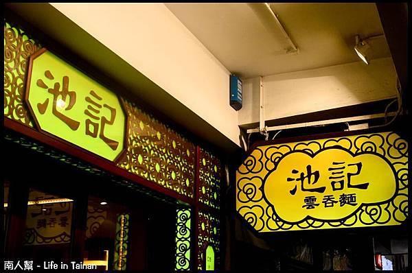 19.池記(銅鑼灣)-01