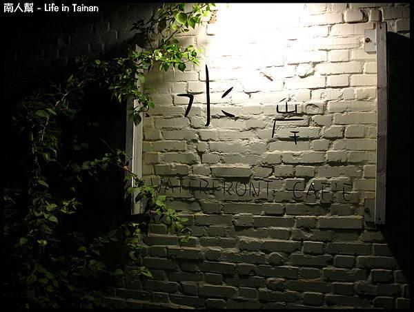 水岸人文休閒咖啡館-05