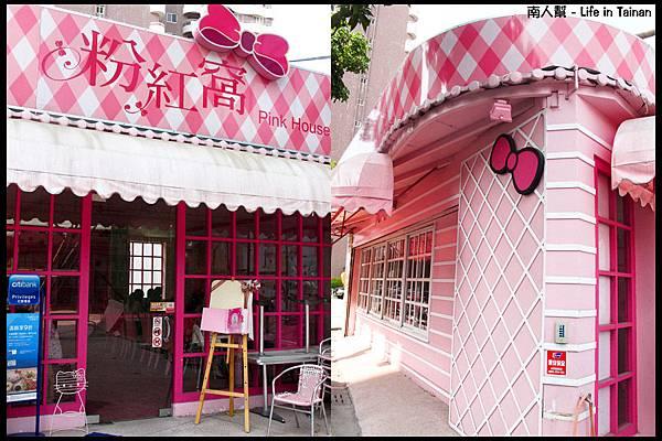 粉紅窩(左營店)-04