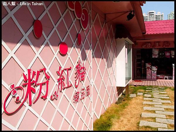 粉紅窩(左營店)-精品屋