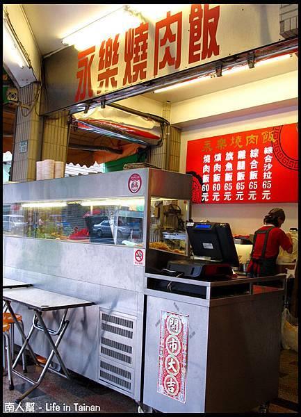 永樂燒肉飯-01