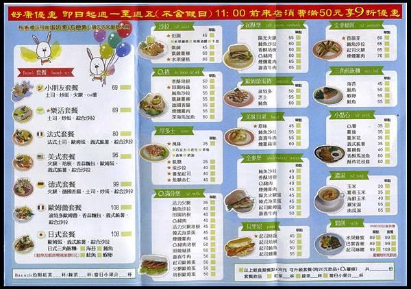 歐圖咖啡廚房(台南新市店)-菜單01