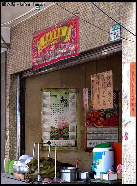 台南西門路老店菜粽-01