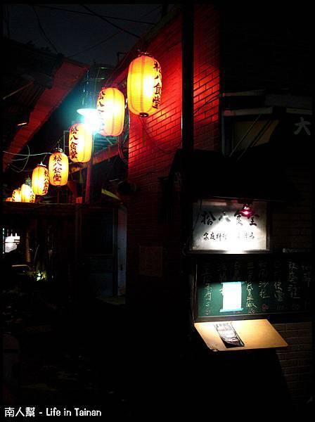 松八食堂-11