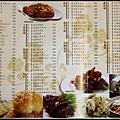 高記-菜單