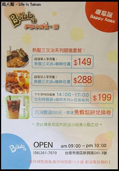 Bobba小田食。茶-菜單01