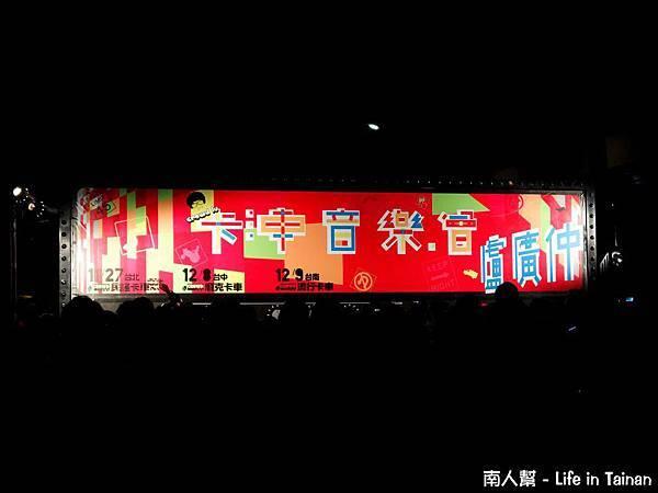 卡車音樂會盧廣仲-台南14