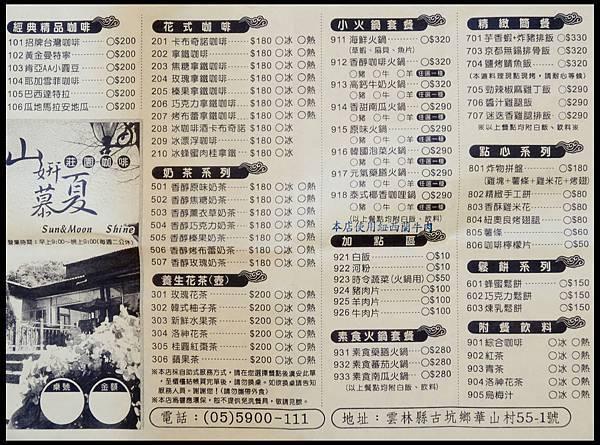 山妍穆夏莊園咖啡-菜單