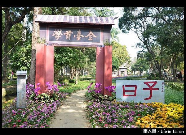 2013台南百花祭-孔子廟