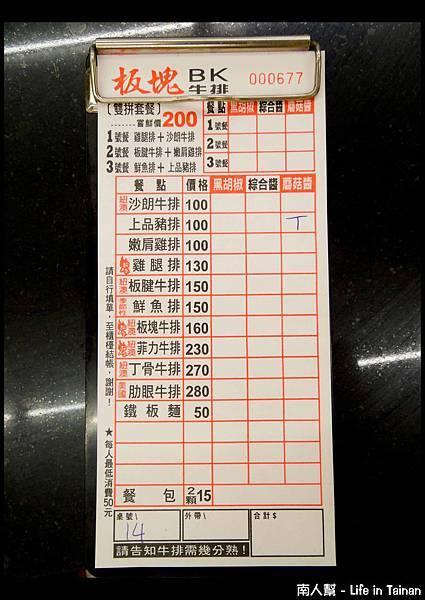 板塊BK牛排-菜單