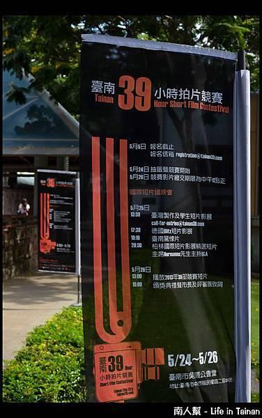 吳圓-2013年台南39小時拍片競賽-03