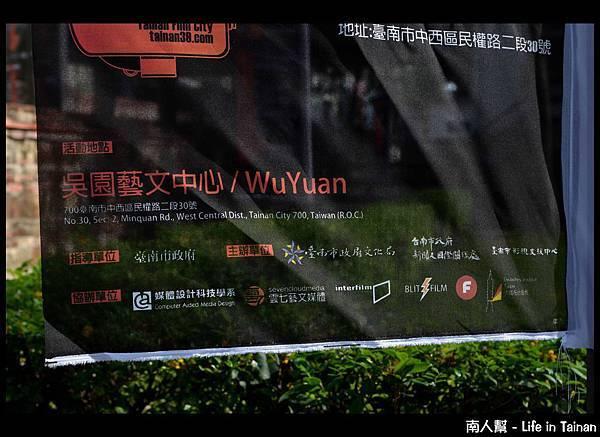 吳圓-2013年台南39小時拍片競賽-04