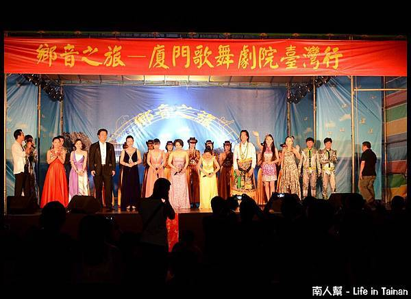 鄉音之旅-廈門歌舞劇院台灣行-42