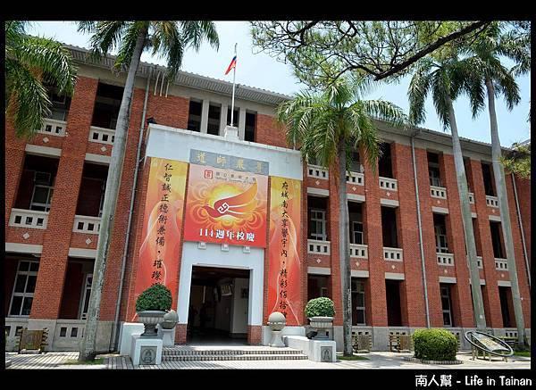 國立臺南大學 - 2013阿勃勒節12