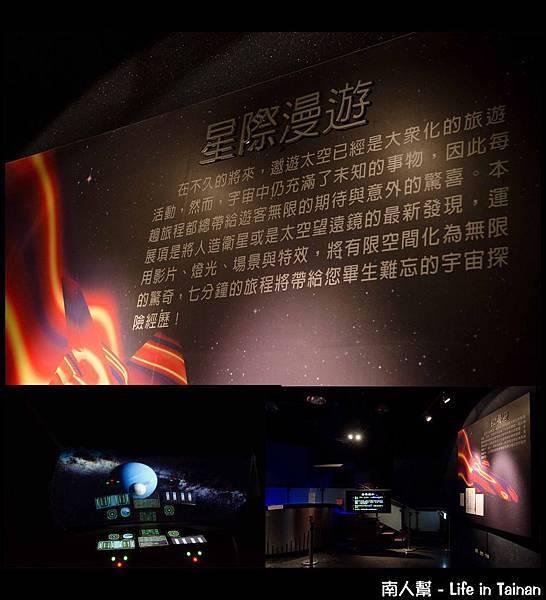 南瀛天文教育園區-天文展示館3樓03