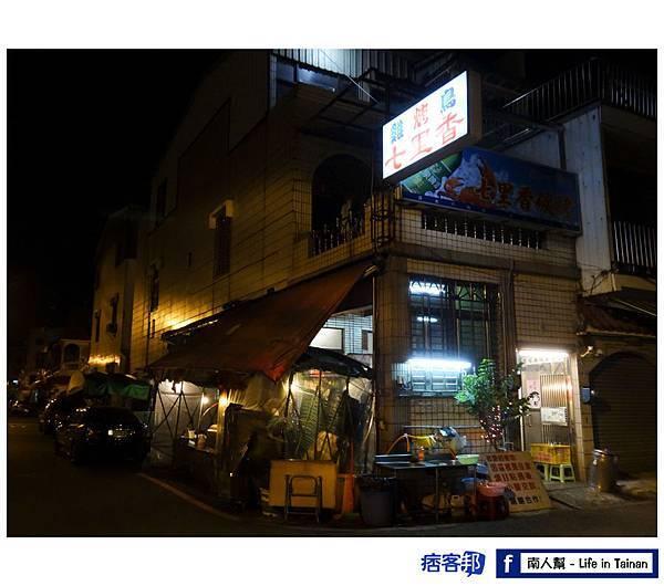 七里香燒烤店