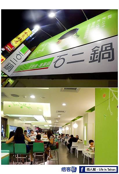 石二鍋台南金華店-03.jpg