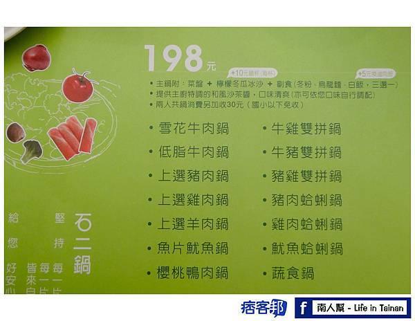 石二鍋台南金華店-04.jpg