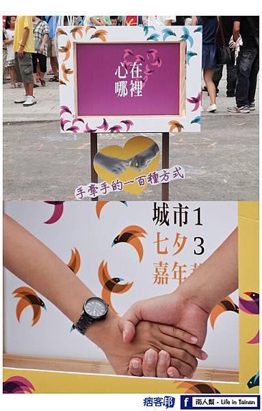 2013臺南愛情城市七夕嘉年華-1-10.jpg