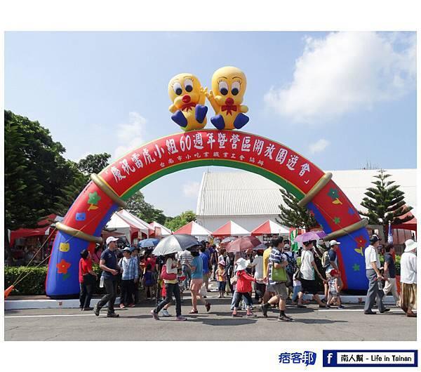 慶祝雷虎小組60周年暨營區開放園遊會-01.jpg